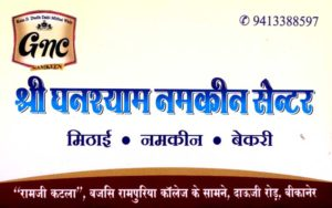 ghanshyam ji