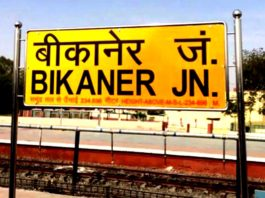 Saturday, 20 July 2019 News of Bikaner
